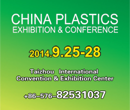 The 14th China Plastics Exhibition & Conference (China PEC'2014)